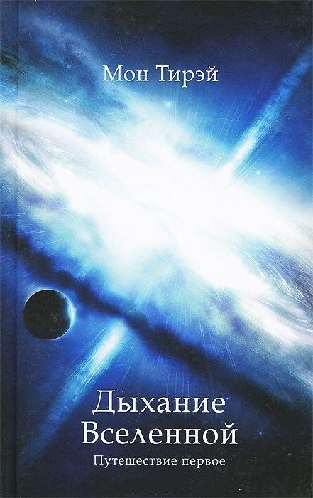 Книжный магазин Мон Тирэй Книга «Дыхание Вселенной. Путешествие первое» - фото 1