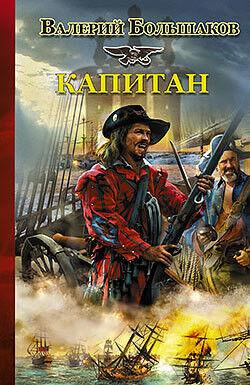 Книжный магазин Валерий Большаков Комплект книг «Командор» + «Капитан» - фото 2