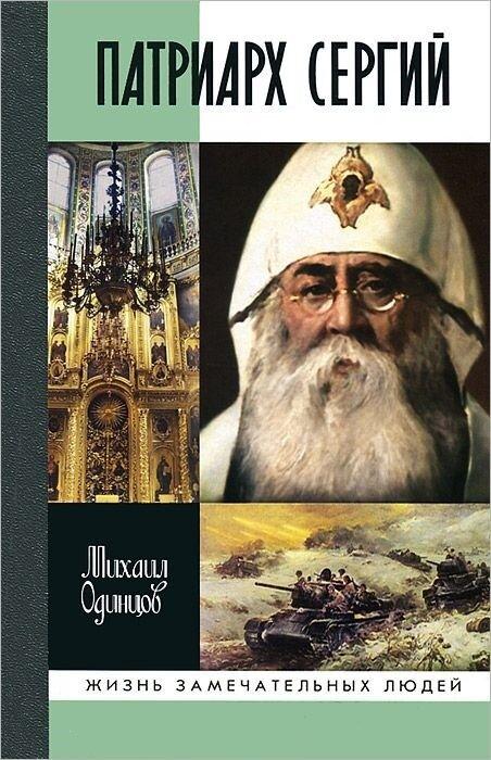 Книжный магазин Михаил Одинцов Книга «Патриарх Сергий» - фото 1