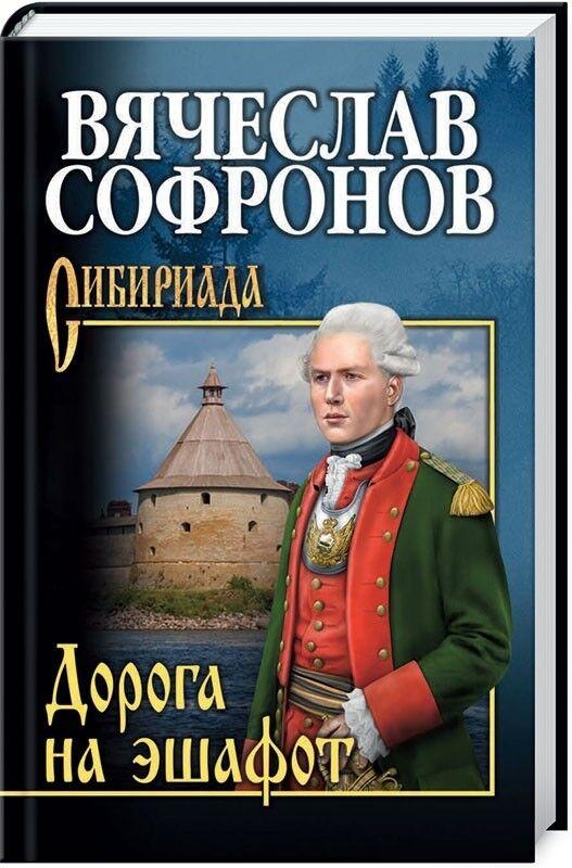 Книжный магазин Софронов В. Книга «Дорога на эшафот» - фото 1