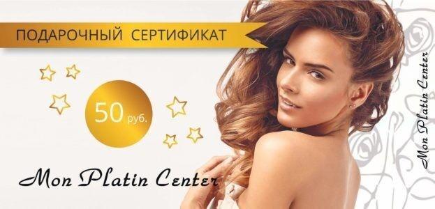 Магазин подарочных сертификатов Mon Platin Подарочные сертификаты - фото 4