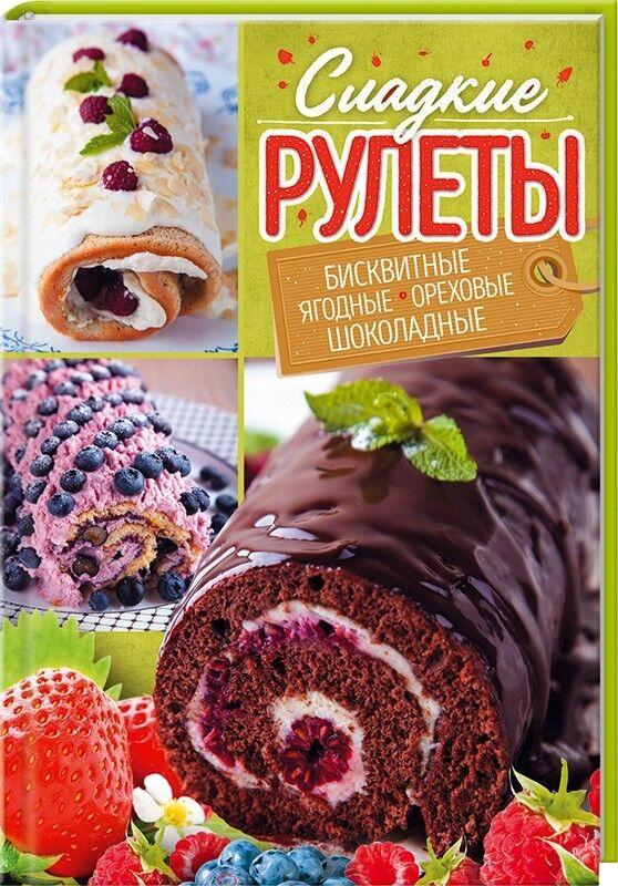 Книжный магазин Клуб семейного досуга Книга «Сладкие рулеты. Бисквитные, ягодные, шоколадные, ореховые» - фото 1
