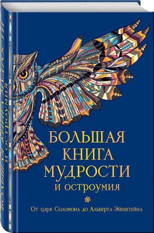 Книжный магазин К. В. Душенко Книга «Большая книга мудрости и остроумия» - фото 1