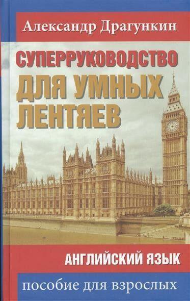 Книжный магазин Драгункин А. Книга «СуперРуководство для умных лентяев. Английский язык. Пособие для взрослых» - фото 1