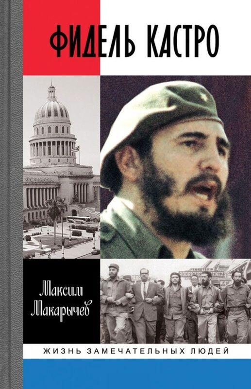 Книжный магазин М. А. Макарычев Книга «Фидель Кастро» - фото 1