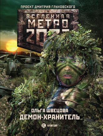 Книжный магазин Ольга Швецова Книга «Метро 2033. Демон-Хранитель» - фото 1