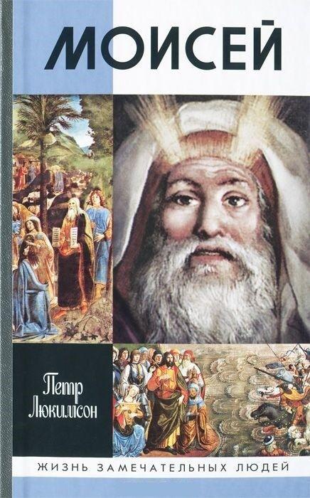 Книжный магазин П. Е. Люкимсон Книга «Моисей» - фото 1