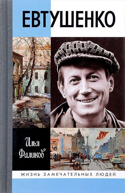 Книжный магазин Илья Фаликов Книга «Евтушенко. Love story» - фото 1