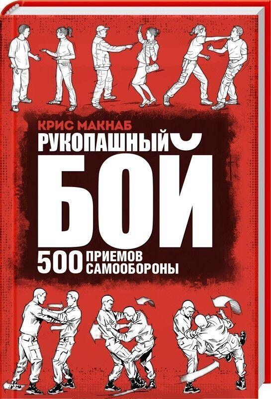 Книжный магазин Крис Макнаб Книга «Рукопашный бой. 500 приемов самообороны» - фото 1