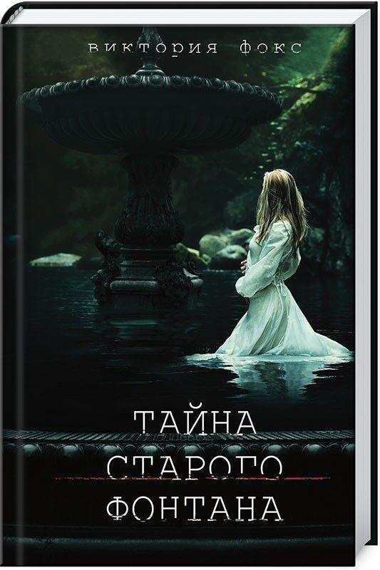 Книжный магазин Фокс В. Книга «Тайна старого фонтана» - фото 1