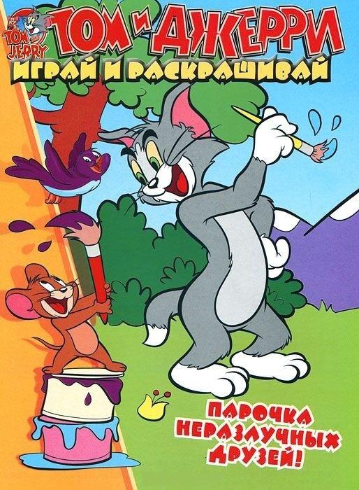 Книжный магазин Ильва Трон Книга «Том и Джерри. Парочка неразлучных друзей» - фото 1