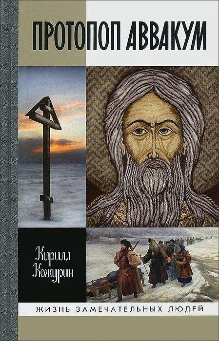 Книжный магазин Кирилл Кожурин Книга «Протопоп Аввакум» - фото 1