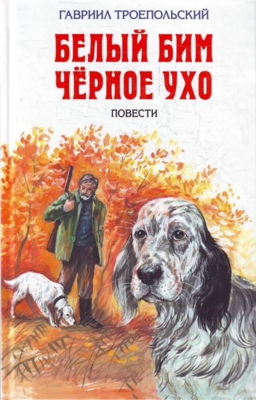 Книжный магазин Гавриил Троепольский Книга «Белый Бим Черное ухо. Повести» - фото 1