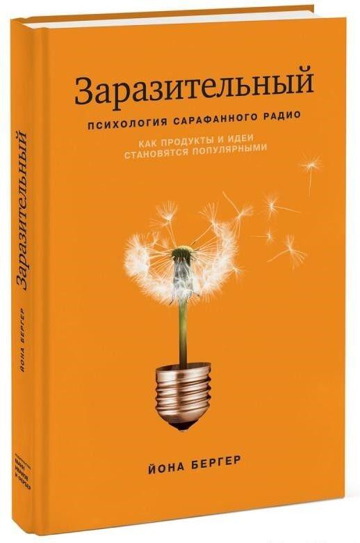 Книжный магазин Йона Бергер Книга «Заразительный. Психология сарафанного радио. Как продукты и идеи становятся популярными» - фото 1