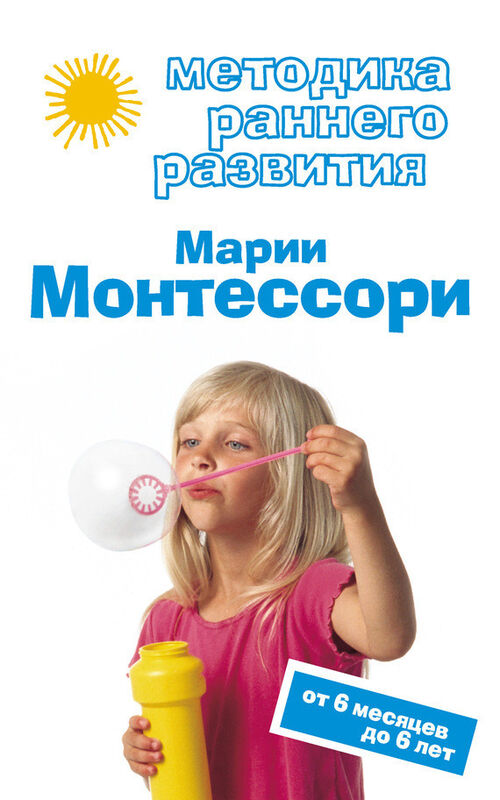 Книжный магазин В.Г. Дмитриева Книга «Методика раннего развития Марии Монтессори» - фото 1