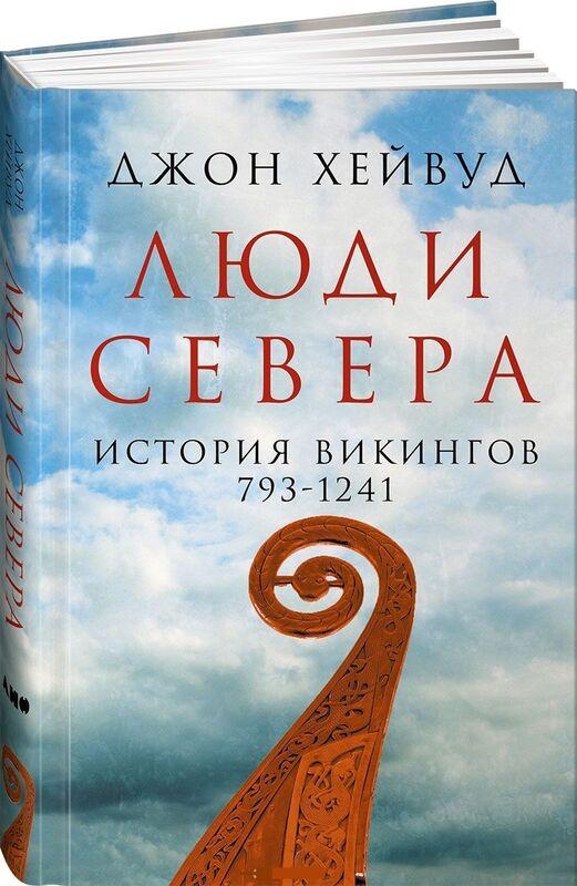 Книжный магазин Джон Хейвуд Книга «Люди Севера. История викингов. 793-1241» - фото 1