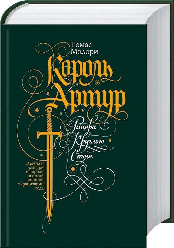 Книжный магазин Томас Мэлори Книга «Король Артур: Рыцари круглого стола» - фото 1
