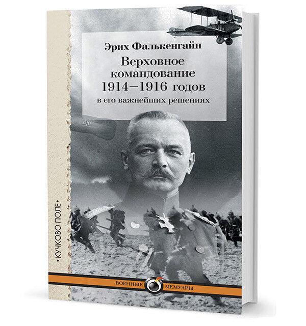 Книжный магазин Э. Фалькенгайн Книга «Верховное командование 1914-1916 годов в его важнейших решениях» - фото 1
