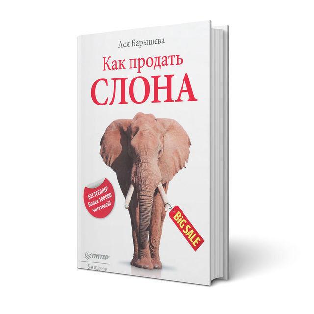 Книжный магазин Ася Барышева Книга «Как продать слона» - фото 1