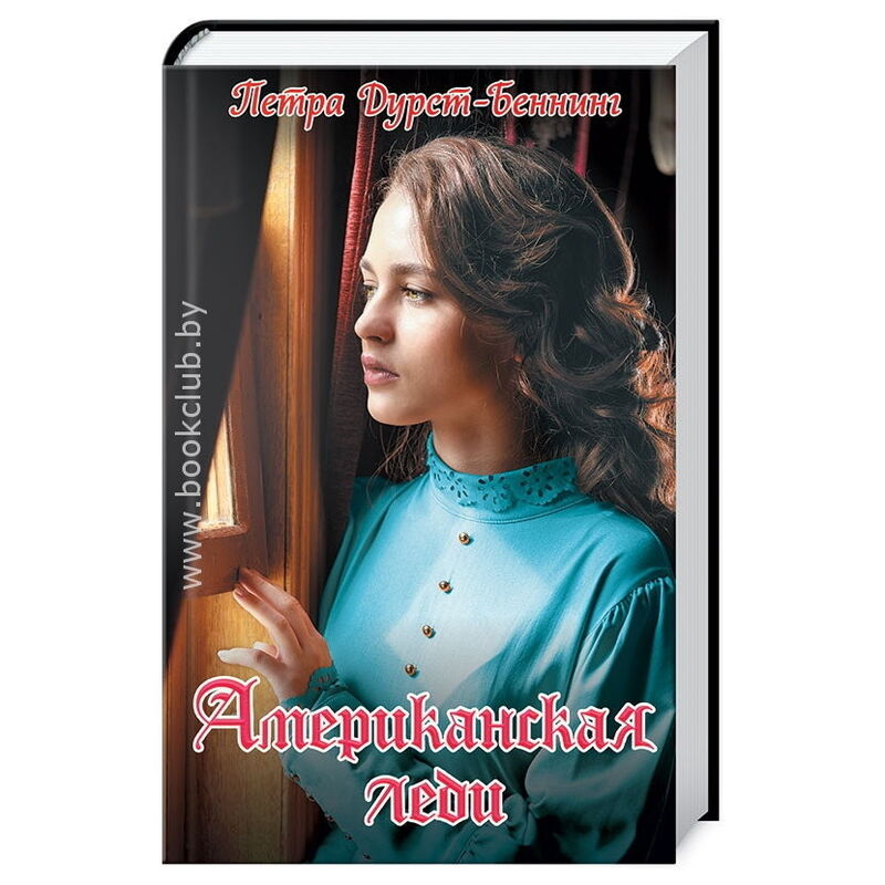 Книжный магазин Дурст-Беннинг П. Книга «Американская леди» - фото 1