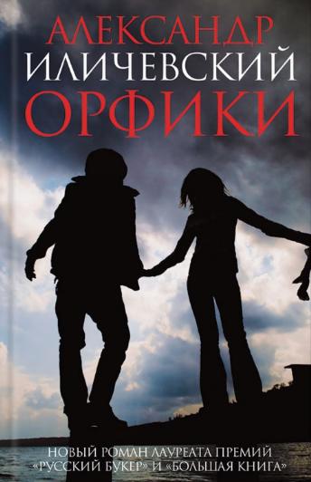 Книжный магазин Иличевский А. Книга «Орфики» - фото 1