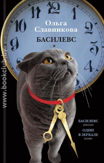 Книжный магазин Славникова О. Книга «Басилевс» - фото 1