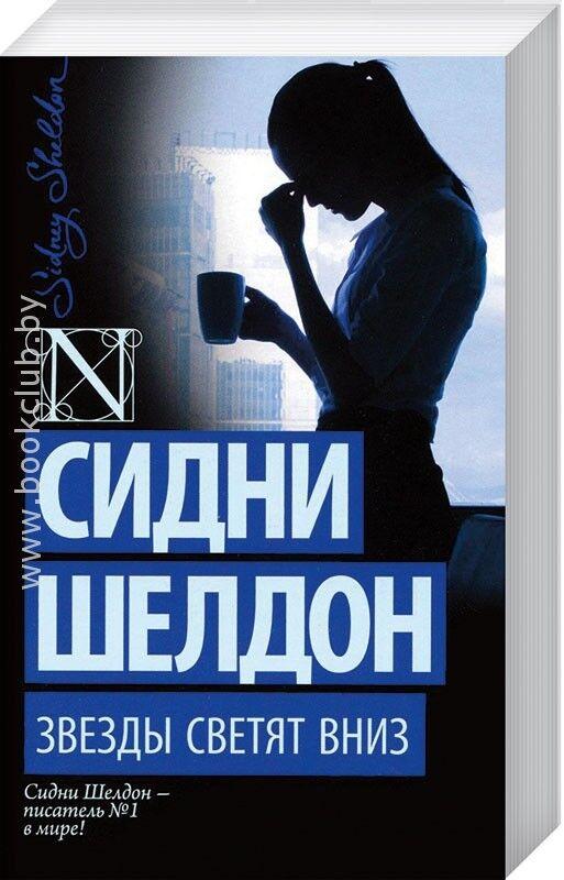 Книжный магазин Шелдон С. Комплект: «Рухнувшие небеса» + «Звезды светят вниз» - фото 1