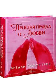 Книжный магазин Бредли Тревор Грив Книга «Простая правда о любви» - фото 1