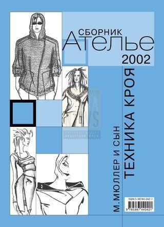 Книжный магазин Эдипресс-Конлига Сборник «Ателье - 2002». Техника кроя «М. Мюллер и сын» - фото 1