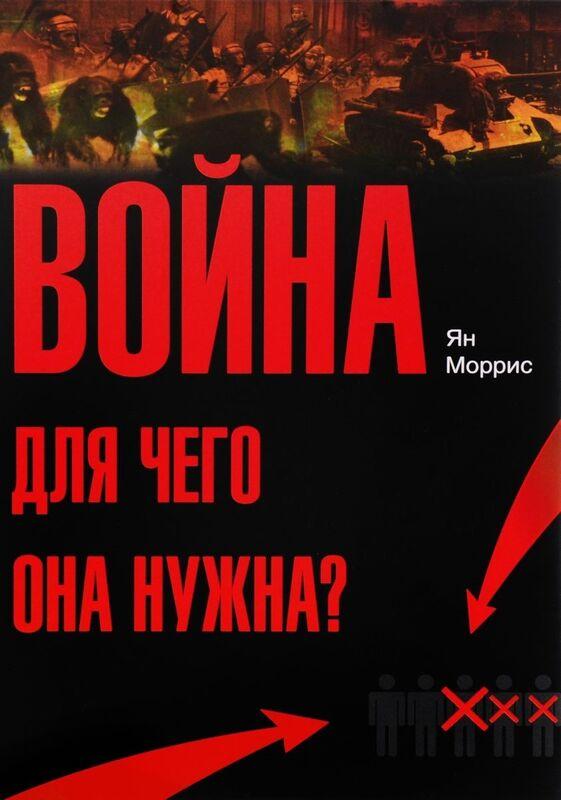Книжный магазин Ян Моррис Книга «Война! Для чего она нужна? Конфликт и прогресс цивилизации - от приматов до роботов» - фото 1