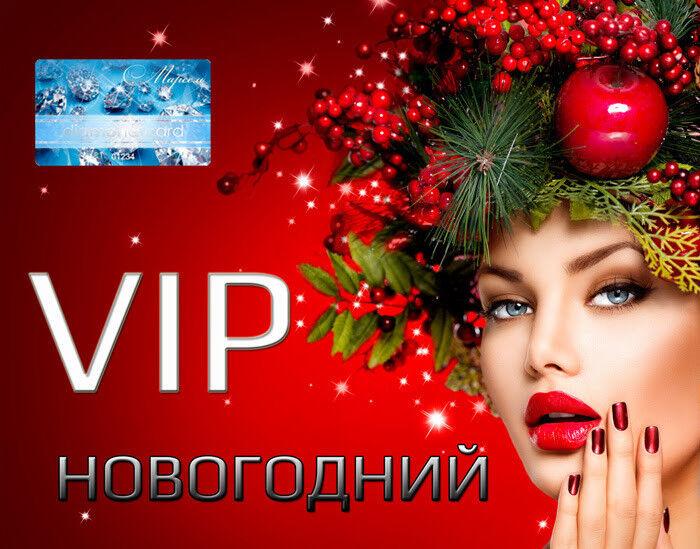 Подарок на Новый год Марсель Сертификат «Новогодний VIP» - фото 1