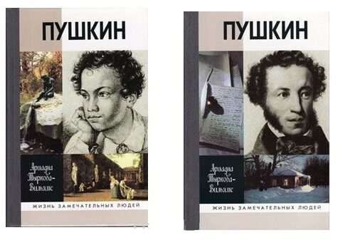 Книжный магазин Ариадна Тыркова-Вильямс Книга «Пушкин» - фото 1