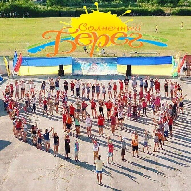 Туристическое агентство Боншанс Автобусный тур в Украину, детский оздоровительный центр «Солнечный берег» - фото 1