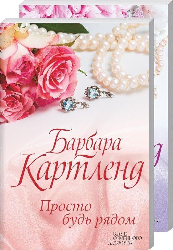 Книжный магазин Барбара Картленд Комплект: «Просто будь рядом» + «Мужчина ее мечты» - фото 1