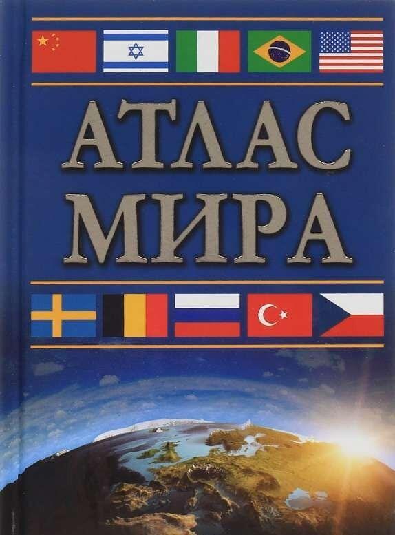 Книжный магазин АСТ Книга «Атлас мира» - фото 1