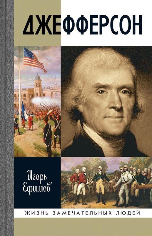Книжный магазин Игорь Ефимов Книга «Джефферсон» - фото 1