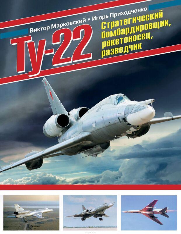 Книжный магазин В.Марковский, И.Приходченко Книга «Ту-22. Стратегический бомбардировщик, ракетоносец, разведчик» - фото 1