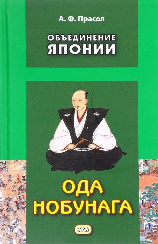 Книжный магазин А.  Прасол Книга «Объединение Японии. Ода Нобунага» - фото 1