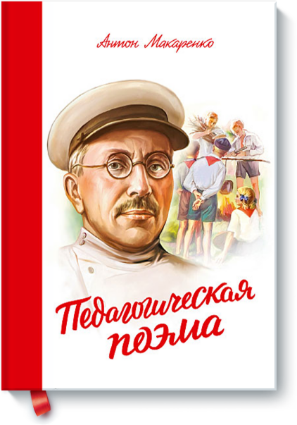 Книжный магазин А. Макаренко Книга «Педагогическая поэма» - фото 1