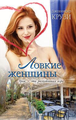 Книжный магазин Д. Крузи Книга «Ловкие женщины» - фото 1
