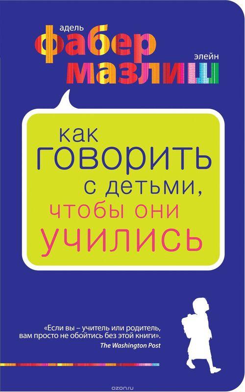 Книжный магазин Адель Фабер Книга «Как говорить с детьми, чтобы они учились» - фото 1