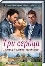 Книжный магазин Тадеуш Доленга-Мостович Книга «Три сердца» - фото 1