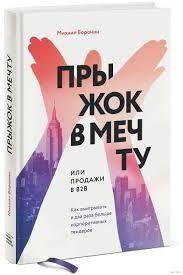 Книжный магазин Михаил Воронин Книга «Прыжок в мечту, или Продажи в B2B. Как выигрывать в два раза больше корпоративных тендеров» - фото 1