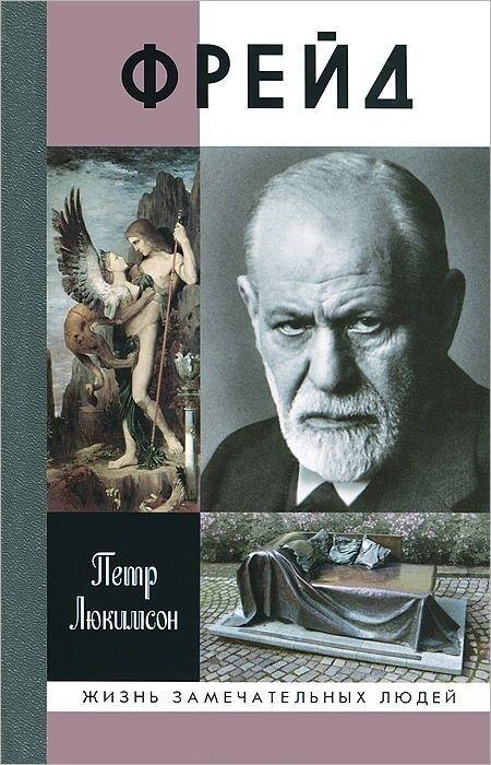 Книжный магазин П. Е. Люкимсон Книга «Фрейд.История болезни» - фото 1
