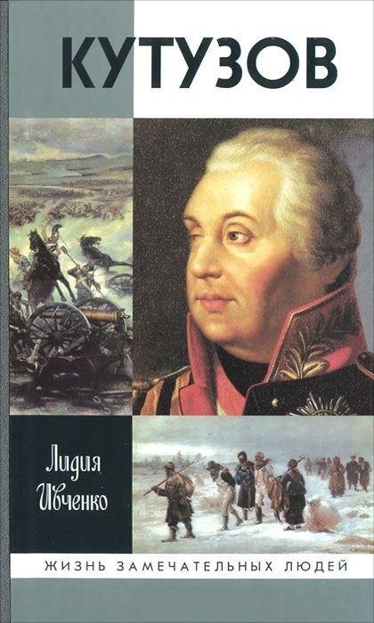 Книжный магазин Лидия Ивченко Книга «Кутузов» - фото 1