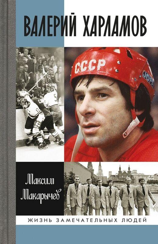 Книжный магазин М. А. Макарычев Книга «Валерий Харламов» - фото 1