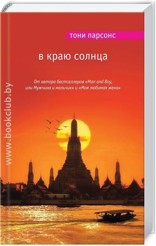 Книжный магазин Парсонс Т. Книга «В краю солнца» - фото 1