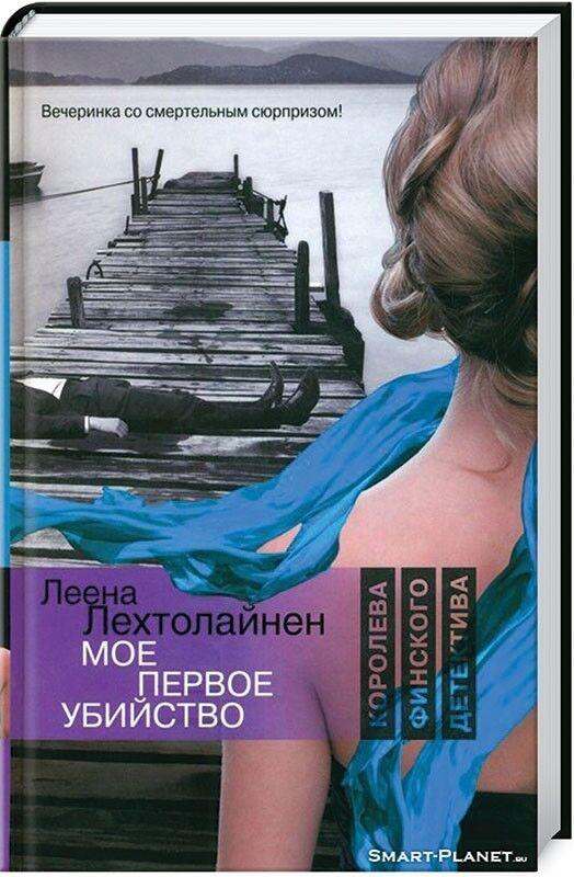 Книжный магазин Лехтолайнен Л. Книга «Мое первое убийство» - фото 1