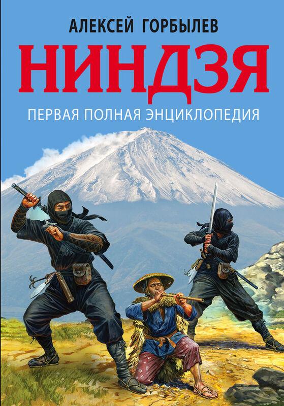Книжный магазин А. Горбылев Книга «Ниндзя. Первая полная энциклопедия» - фото 1