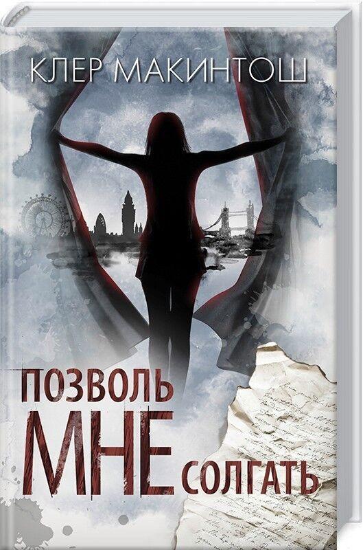 Книжный магазин Макинтош К. Книга «Позволь мне солгать» - фото 1